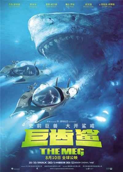 """《巨齿鲨》深海来袭 史前巨兽在大银幕""""重生"""""""