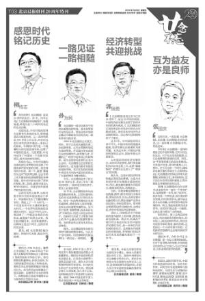 念念不忘 必有回响——评《北京晨报》创刊20周年特刊