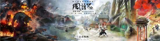 《风语咒》导演夫人罗殷手绘海报为爱助力
