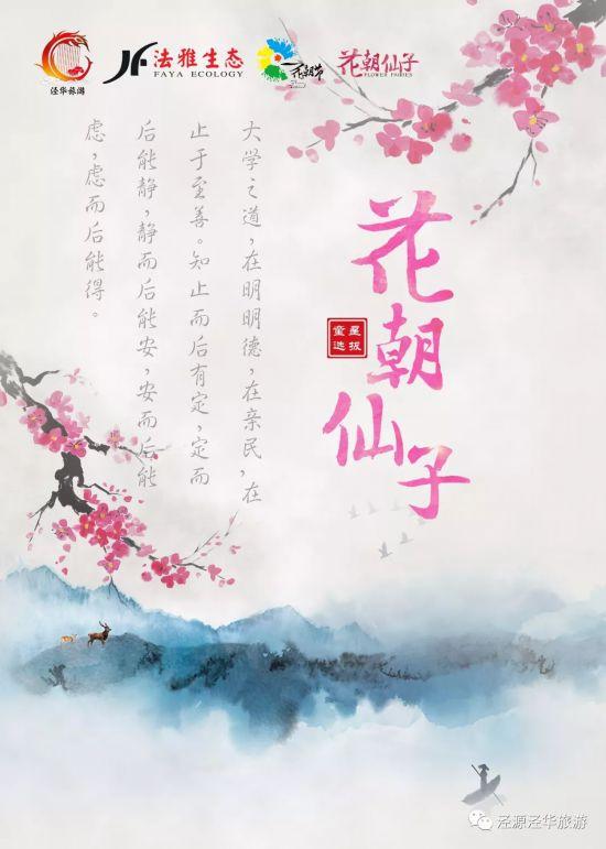 2018中国宁夏・泾源花朝节8月17日启幕