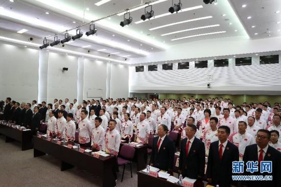 第十八届亚运会中国代表团成立