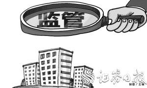 """楼市监管不放松 """"金九银十""""料难再现"""