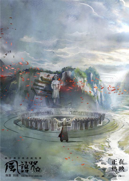 《风语咒》导演夫人手绘海报为爱助力--黑龙江频道