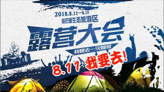 8月11日~19日,哈巴湖星空露营音乐节邀您来嗨!