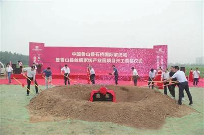 南通海门叠石桥家纺城新项目落户河南鲁山县