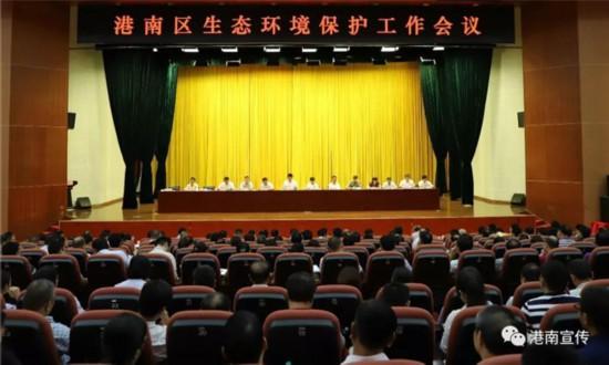 港南区召开生态环境保护工作会议