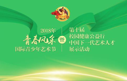 2018年《青春风采》在北京圆满落幕