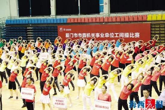2018年厦门市全民健身日活动昨日激情开幕(图)