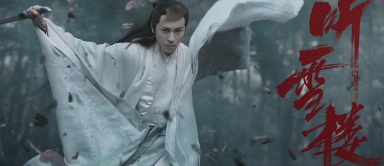 秦俊杰《听雪楼》首曝片花 尽显楼主江湖侠气