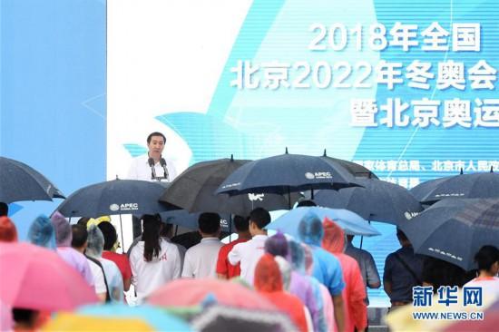 (体育)(4)2022年北京冬奥会和冬残奥会吉祥物全球征集启动