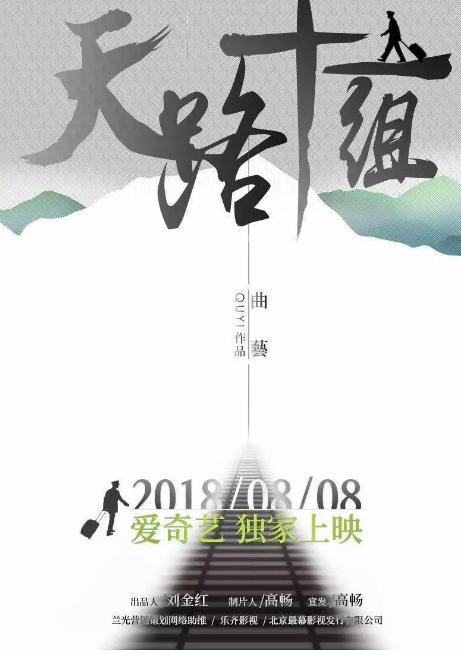 《天路十一组》今日爱奇艺上线,十年坚守梦回拉萨!