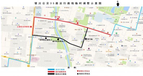 本周三,银川公交35路部分运行线路要临时调整了