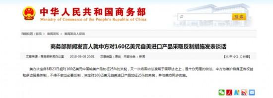 【国际锐评】美国对160亿中国产品加征关税的背后