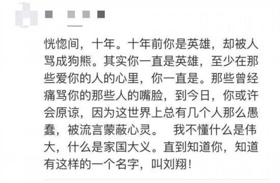 网友齐聚刘翔微博 向刘翔道歉怎么回事?