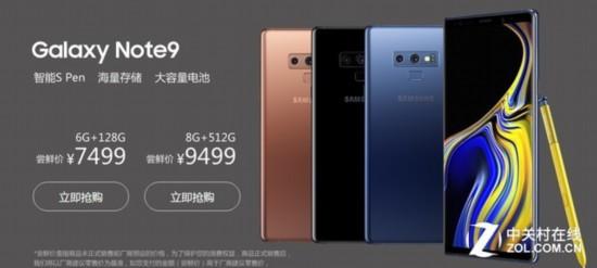 三星Galaxy Note9发布 国内尝鲜价已出最低7499