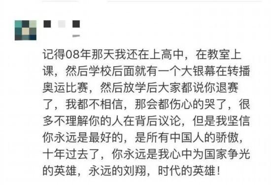 网友齐聚刘翔微博像刘翔道歉怎么回事?