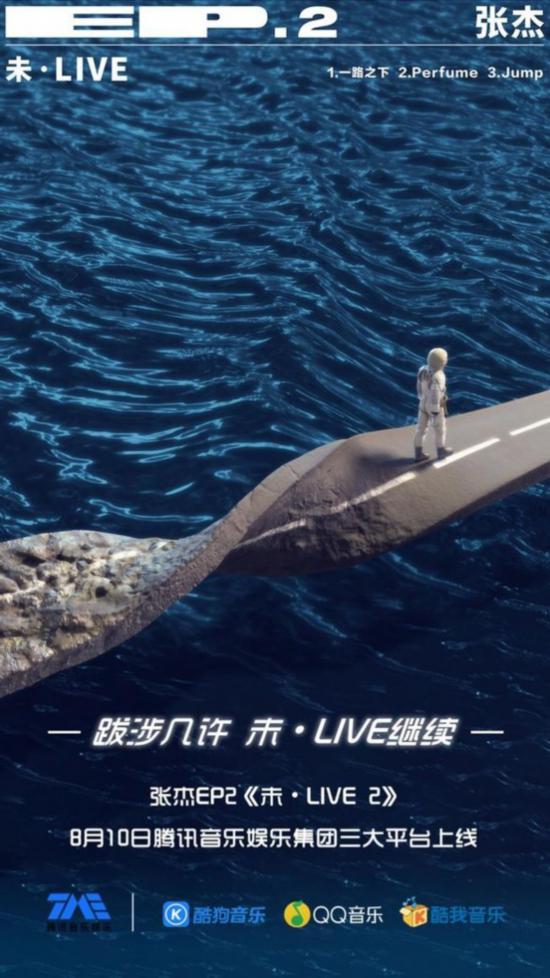 张杰全新数专《未 LIVE 2》腾讯音乐娱乐震撼上线