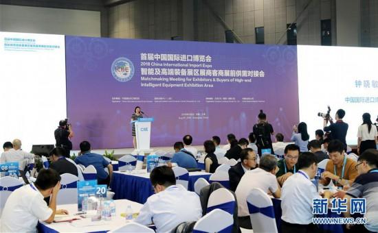 (经济)(1)首届中国国际进口博览会展前对接会在沪举行