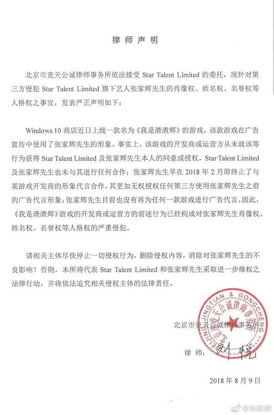 """张家辉控诉""""渣渣辉""""形象被盗用:要求停止侵权行为"""