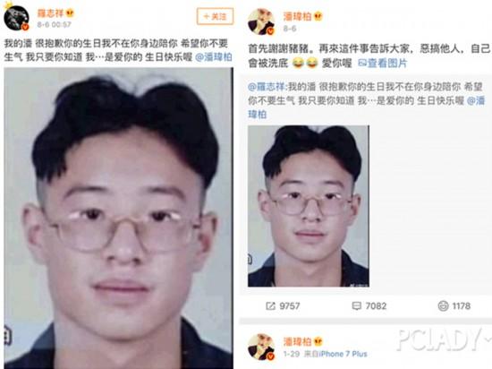 """相爱相杀,罗志祥潘玮柏互曝""""黑历史"""""""
