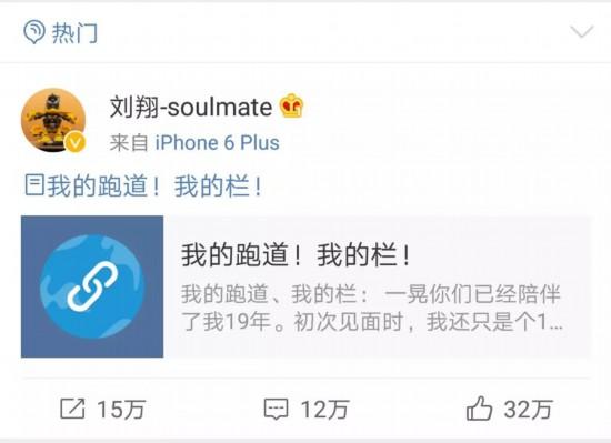 北京奥运会十周年 网友表示:我们欠刘翔一个道歉