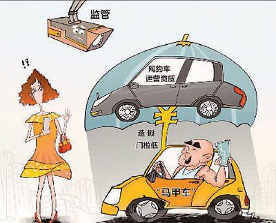 网约车:管得严,约车难新业态监管更应创新手段