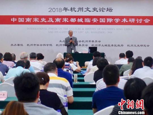 """中日学者齐聚杭州共议""""中国南宋史""""挖掘与研究"""