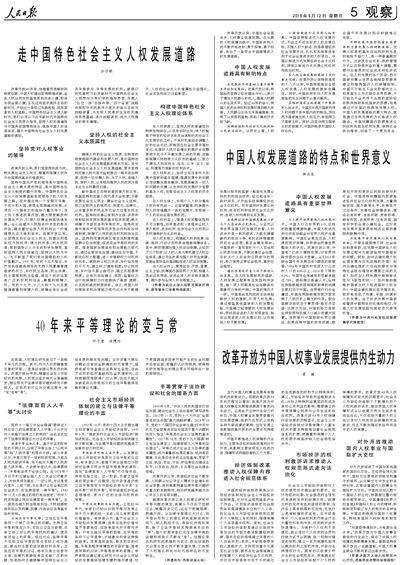 人民日报整版观察:走中国特色社会主义人权发展道路