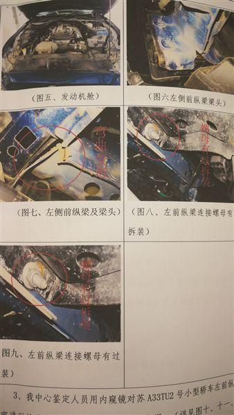 """30多万买了辆二手""""野马"""" 开了半年检测发现是辆事故车"""