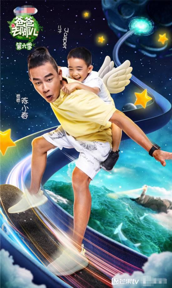 《爸爸去哪儿6》公布陈小春Jasper父子宣传片
