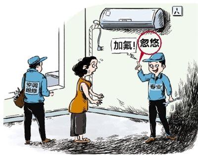 起底空调维修缺氟陷阱 网上维修标价或成摆设