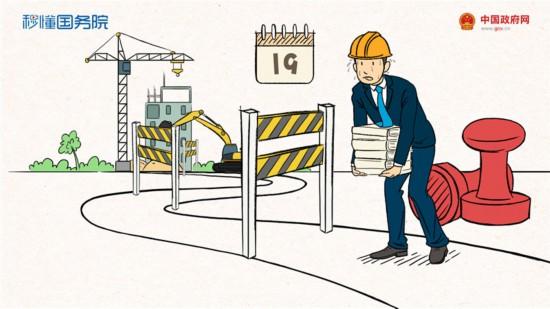 時間砍一半 工程建設項目審批要這樣加速