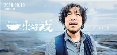 黄渤:做导演和做演员很不同 我是有电影理想的