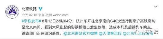 彩钢板撞击高铁 京沪高铁廊坊至北京南间设备故障已排除
