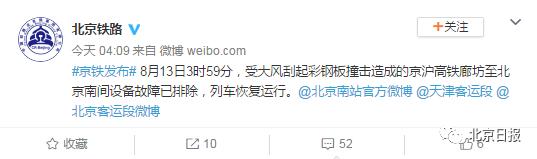 彩钢板撞击高铁京沪高铁廊坊至北京南间设备故障已排除