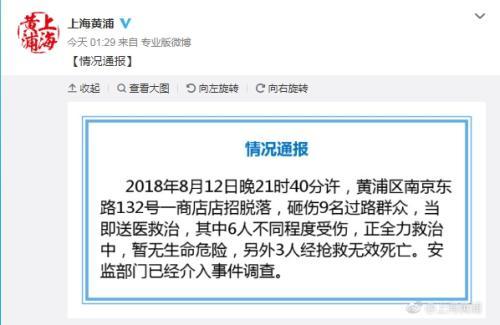 上海黃浦一商店店招脫落砸傷過路群眾致3死6傷
