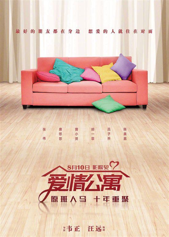 《爱情公寓》变