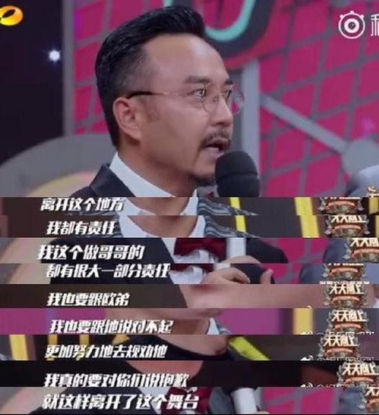 """""""天天兄弟""""相聚现状揭秘:汪涵向欧弟道歉 小五未能上台 钱枫减重20斤"""