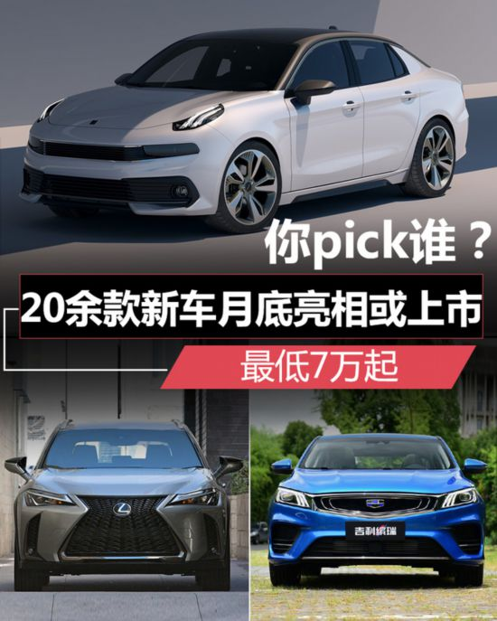 26新车月底上市70%都是SUV但3款轿车关注度超高