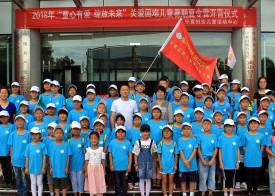 宁夏92名山区留守和困难家庭儿童开启夏令营梦想之旅