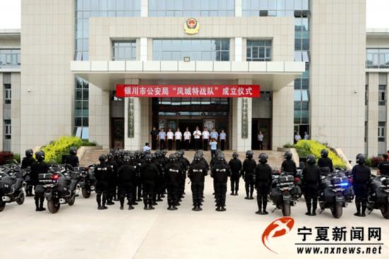 """银川市公安局成立""""凤城""""特战队"""