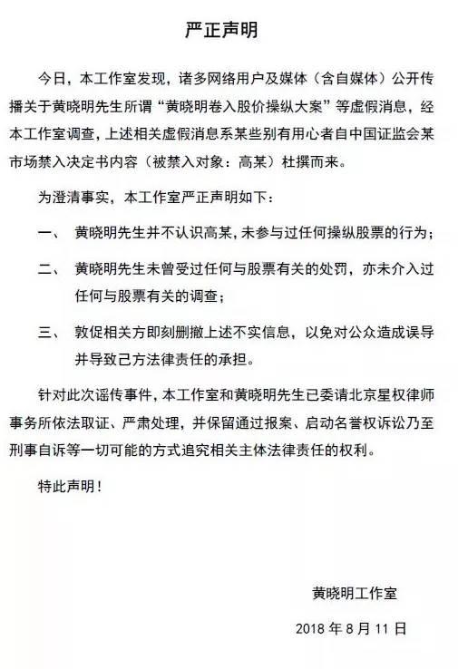 原来是一场乌龙?黄晓明卷入18亿股票操纵案 刚刚最新回应来了