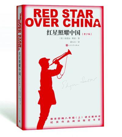 &quot红星照耀中国&quot书名译名引发版权之争 专家:书名不受保护