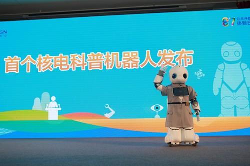 中广核推出我国首个核电科普机器人