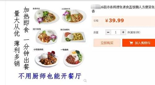 不用厨师也能开餐厅?!这样的外卖你敢吃吗?
