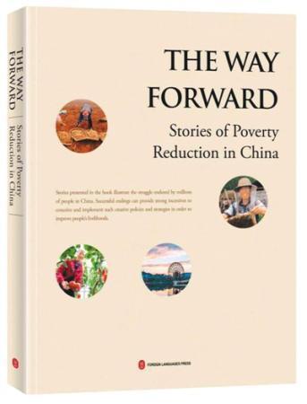"""外国人眼中的中国扶贫:强调""""精准"""" 追求因地制宜"""