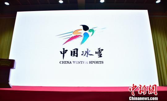 """冬运中心官方标识""""中国冰雪""""亮相 黄钰钦 摄"""