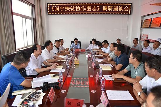 《闽宁扶贫协作图志》调研座谈会在宁夏同心县召开