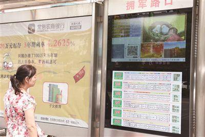 南通海门公交上线APP 试点电子站牌手机付款