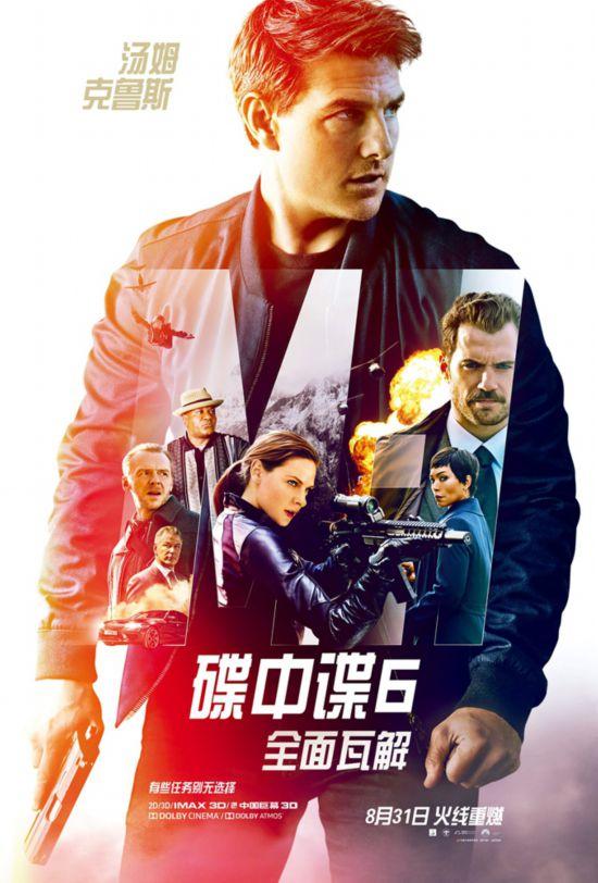 《碟中谍6:全面瓦解》首映在即 曝即刻开战版预告